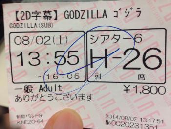 Godzilla 2014 チケット