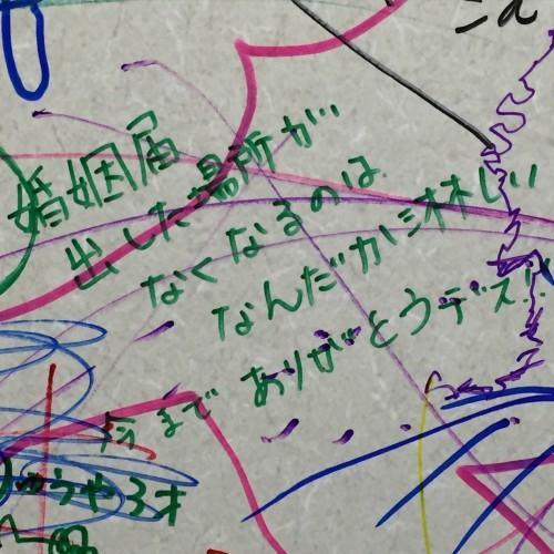 渋谷区旧庁舎内部(みんなのメッセージ)